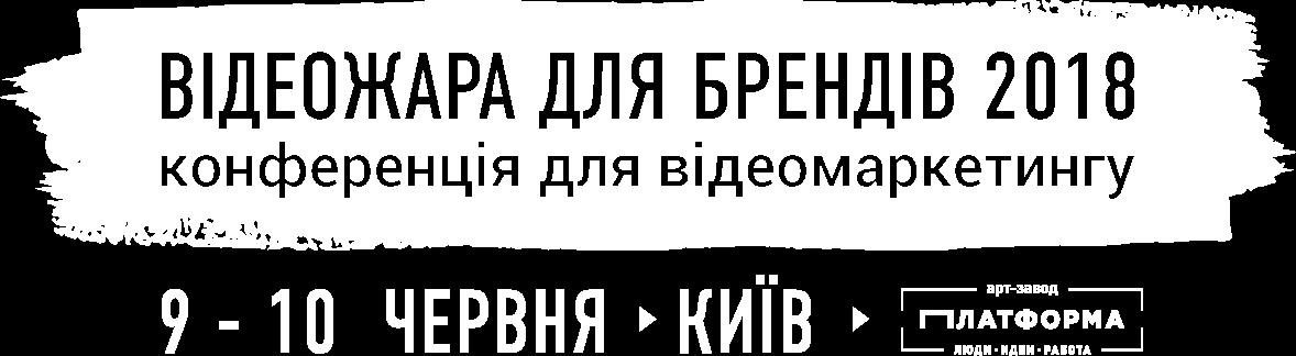 ВидеоЖара для брендов 9-10 июня арт-завод Платформа